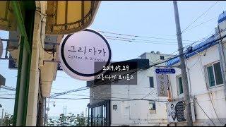 [vlog] 그리다가 첫 브이로그. 광안리 카페. 모카…