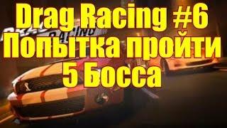 drag racing Classic #6 Попытка пройти 5 босса