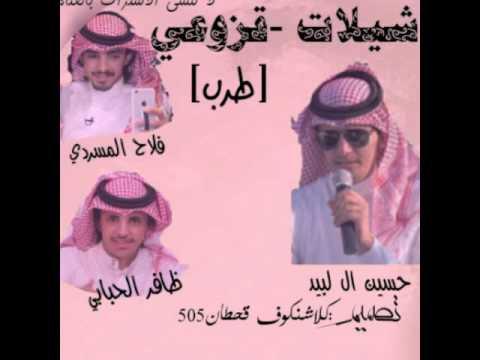 شيلات حسين ال لبيد حماسيه