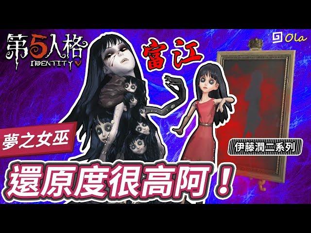 【第五人格】🎭夢之女巫:畫中女郎-富江的還原度很高啊!伊藤潤二系列【歐拉】Identity V