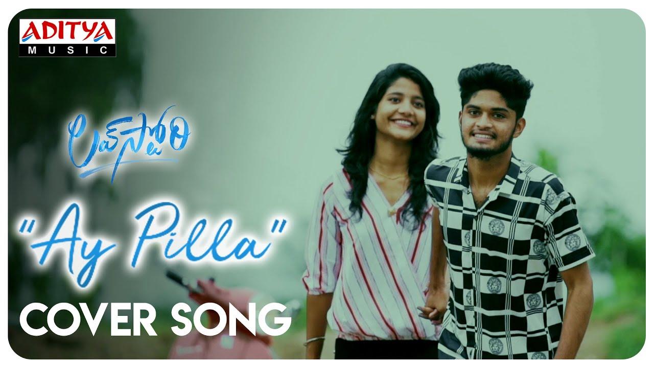 #AyPilla Cover Song   Love Story Songs   Manesh, Tanuja Tanu   Sekhar Kammula  Pawan Ch