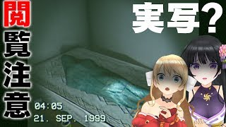 【海外で話題】実際の事件をモデルにしたゲームが怖すぎる【SEPTEMBER 1999】