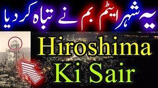 Japan Documentary In Urdu Hindi Japan Ki Kahani Episode 7