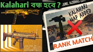 Rank Match থেকে Kalahari Remove 🤔 New Weapon Royale -!