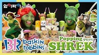 배스킨라빈스 슈렉! 와이파이가 슈렉과 피오나가 되어 아이스크림을 먹어봤어요!!_Playing BaskinRobbins with Shrek _play wifi tv