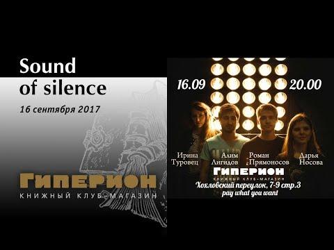 """""""Sound of silence"""". """"Гиперион"""", 16.09.17"""