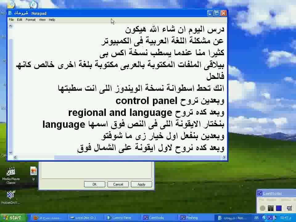 تعريف اللغة العربية على ويندوز xp