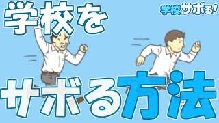 【バカゲー】学校をさぼる方法が斬新すぎるw