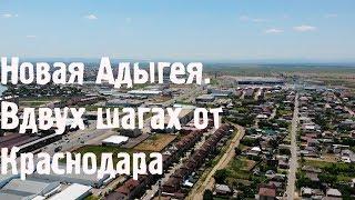 Новая Адыгея в двух шагах от КРАСНОДАРА // Яблоновский
