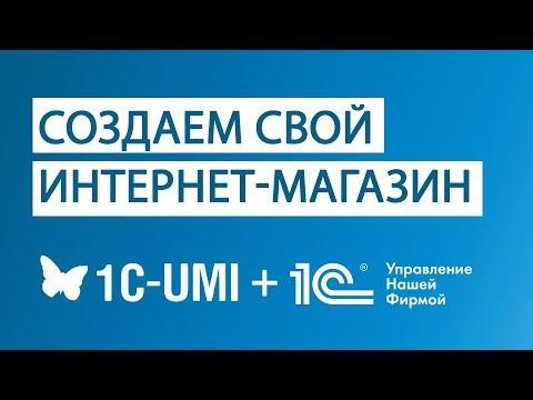 Как создать интернет-магазин из 1С:УНФ