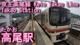 京王電鉄高尾線 高尾駅に登ってみた Takao Station. Keio Takao Line