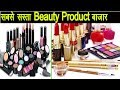 Cheapest Beauty Product And Fancy Market in Jaipur | Part II