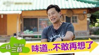 【一日三餐】EP32:玉澤演的料理真的無極限啊 - 東森戲劇40頻道 每週六日晚間11點