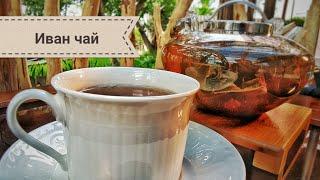 Полный процесс изготовления иван чая