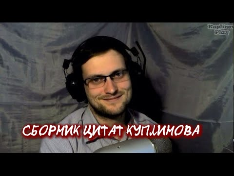 Сборник цитат #1 Kuplinov ► Play