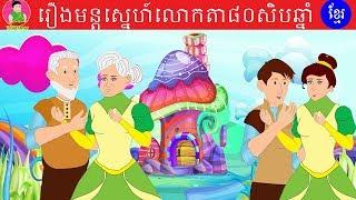 រឿងមន្តស្នេហ៍លោកតា៨០សិបឆ្នាំ|Charming of 80 Years Old Grandfather|Animation by Tokata Khmer
