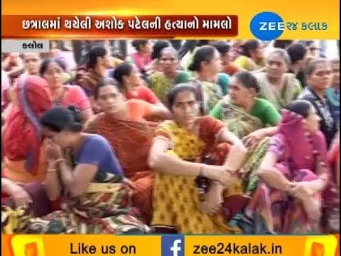 Kalol: 6 arrested in Ashok Patel murder case; key accused still on the run - Zee 24 Kalak