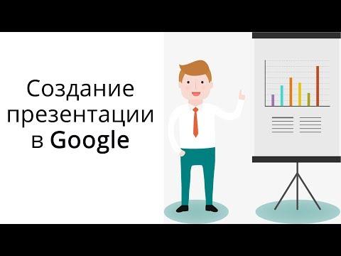 Как сохранить презентацию с гугл презентации
