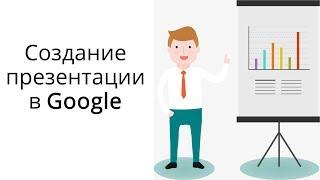 Как сделать презентацию онлайн в Гугл?