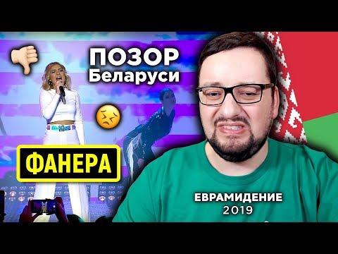 ZENA - Like It (Belarus) Евровидение 2019 | REACTION (реакция)