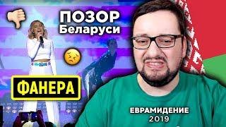 Download ZENA - Like It (Belarus) Евровидение 2019 | REACTION (реакция) Mp3 and Videos