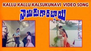 Nayudu Gari Abbai Video Songs  -Kallu Kallu Kalsukunavi | Kirshna | Ambika | BV Prasad | V9 Videos