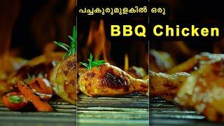 Green Pepper Chicken Barbecue One Minute Recipe, BBQ Chicken secrets