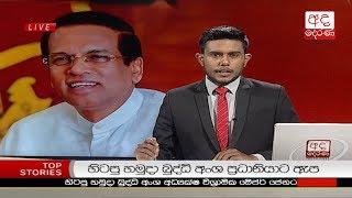 Ada Derana Late Night News Bulletin 10.00 pm - 2018.09.10 Thumbnail
