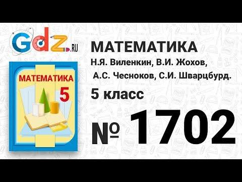 № 1702- Математика 5 класс Виленкин