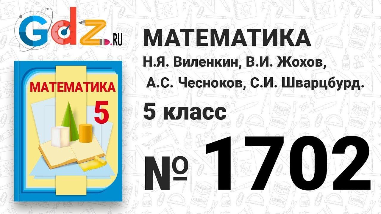 Гдз математика 5 класс виленкин 1702