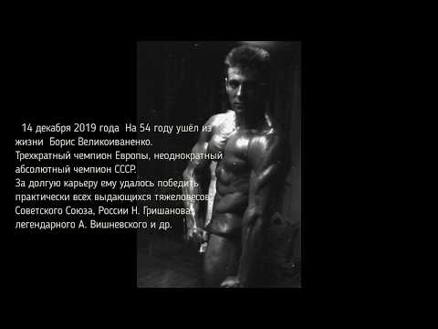 Светлой памяти Бориса Великоиваненко посвящается