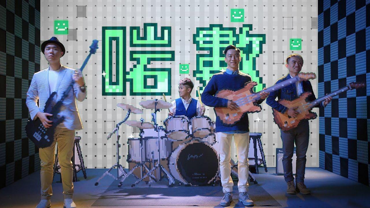 【渣打x八達通O! ePay】Supper Moment-啱數 Official MV - YouTube