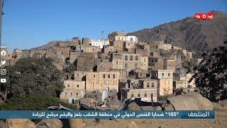 """"""" 165 """" ضحايا القنص الحوثي في منطقة الشقب بتعز والرقم مرشح للزيادة"""
