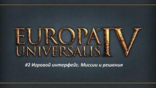 Europa Universalis 4 (Европа 4) - Обучение для новичков #2.2 - Игровой интерфейс. Миссии и решения