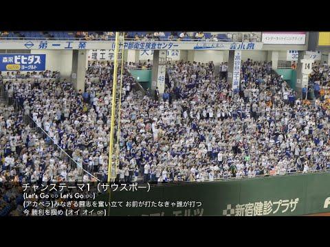 中日ドラゴンズ チャンステーマメドレー(1~4)