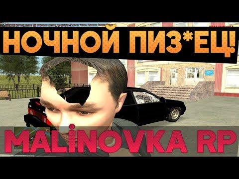 НОЧНОЙ ПИЗ*ЕЦ! НА MALINOVKA RP!