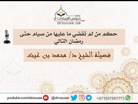 حكم من لم يقضي صيام رمضان