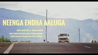 Neenga Endha Aaluga | Casteroids of society | Tamil short film | English subtitled