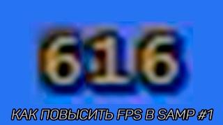600 FPS ПОВЫШЕНИЕ FPS ДЛЯ СЛАБЫХ ПК САМП 0 3 7 LOW PC GTA SAMP 0 3 7