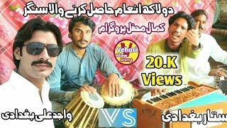 Dhola Naraz Wadaye | Sattar Baghdadi VS Wajid Ali Baghdadi | latest saraiki and punjabi song 2020