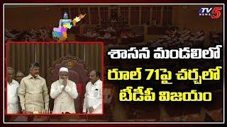 TDP victory in debate on Rule 71 in Legislative Council | AP Capital Change | TV5