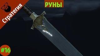 Средиземья Тени войны - ГАЙД ПО РУНАМ | by Boroda Game