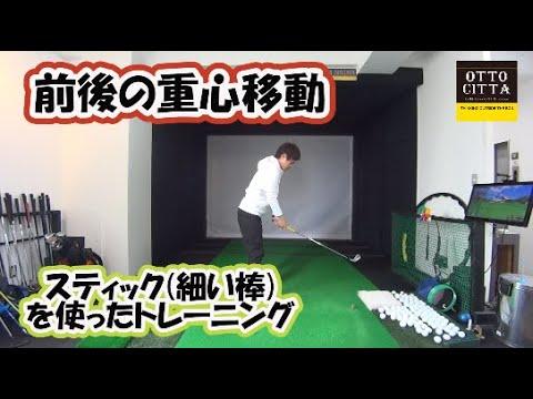 前後の重心移動のトレーニング!南田プロのワンポイントレッスン!
