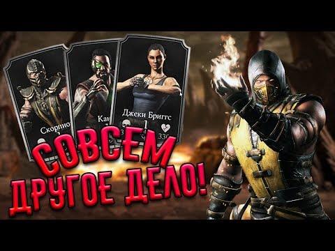 ПРОКАЧКА СЕРЕБРА ✖️ Mortal Kombat X Mobile #3