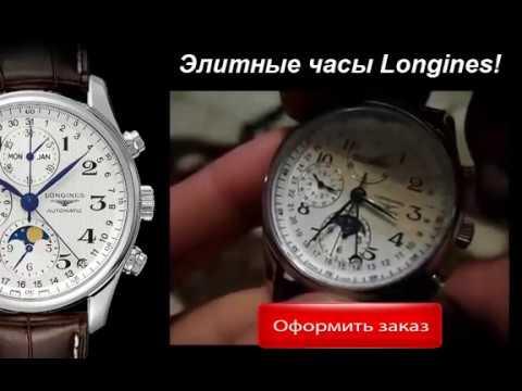 Часы longines купите в интернет магазине vector-d по самым низким ценам. ✓ быстрая доставка по украине. ✓ ✆ +38 (050) 80-3333-8.