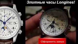 Часы Longines - обзор, отзывы, купить!(, 2014-10-30T22:18:54.000Z)