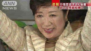 当選に沸く小池百合子さんの事務所は・・・(16/07/31)