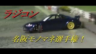 (ラジドリ)名阪ものまね王座決定戦!(単走編)