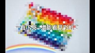 """""""下雨天....怎麼還會出現彩虹?""""德德小品集 介紹 韓國"""