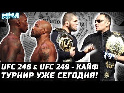 UFC 248 уже сегодня! Зарплата Ромеро и Адесаньи. Тони выбесил Хабиба. Бой Джонса. Насильник из UFC?